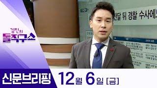 김진의 돌직구쇼 - 12월 6일 신문브리핑 | 김진의 돌직구쇼