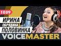 Ирина Обрядина Половинка Людмила Николаева mp3