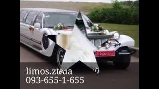 Лимузины  в Житомире (Ретро лимузин Линкольн Эскалибур)(093-655-1-655 Лимузины Житомира, свадебные машины Житомир, свадебное авто, белые машины Житомира, лимузин на..., 2013-03-29T10:01:42.000Z)