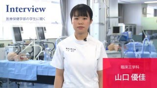 「医療保健学部 臨床工学科」学生インタビュー#3