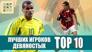 ТОП-10 лучших игроков 90-х