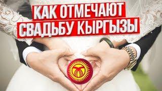 Свадьба Кыргызов 2019. Шикарная Кыргызская Свадьба. Сон Кол Ресторан