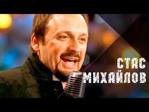 Стас Михайлов - Девочка-лето