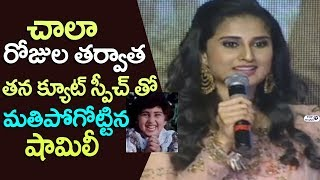 Baby Shamili speech at Ammammagarillu Movie pre release event | Naga Shaurya | Top Telugu TV