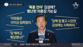 한국당, '일단 봉합' 플랜 B는?