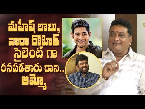Mahesh Babu and Nara Rohit look silent, but..: Prudhvi Raj || Balakrishnudu team interview