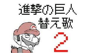 進撃の巨人 替え歌2 うごくメモ帳3D NeruTube Attack on Titan parody