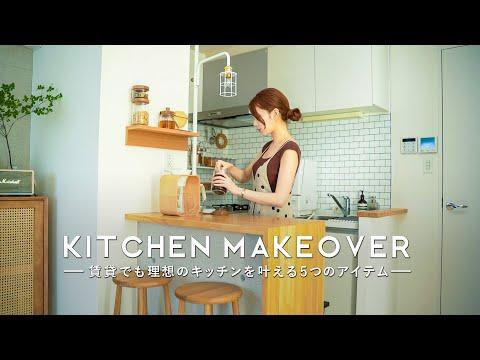 【賃貸DIY】30代OLが理想のカフェ風キッチンを作る|一人でもできるリメイクアイテム5点|無印の棚・タイルシール・DRAW A LINE【Kitchen Makeover】