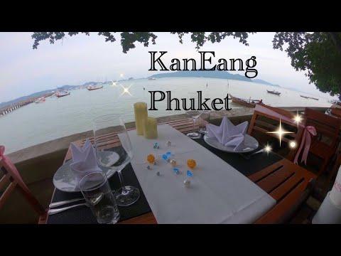 ร้านอาหารกันเองราไวย์ภูเก็ต KanEang