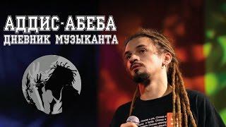 �������� ���� Аддис-Абеба. «Дневник музыканта. Спецвыпуск». ������
