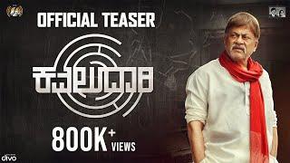 Kavaludaari Official Teaser | Anant Nag | Rishi | Hemanth M Rao | Puneeth Rajkumar | Roshni