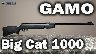 демонстрация Gamo Big Cat 1000