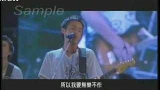 Film Cape No. 7 Live Concert Trailer (无乐不作 Wu Le Bu Zuo) thumbnail