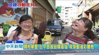 20190729中天新聞 韓粉朝聖!台中首座挺韓看版 現身動漫彩繪巷