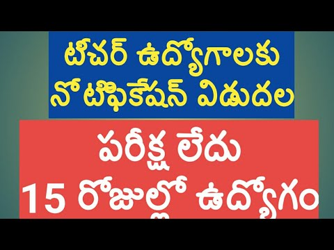 Teacher Jobs Recruitment|kendriya Vidyalaya Teacher Jobs Recruitment|ap,telangana Teacher Jobs|teach
