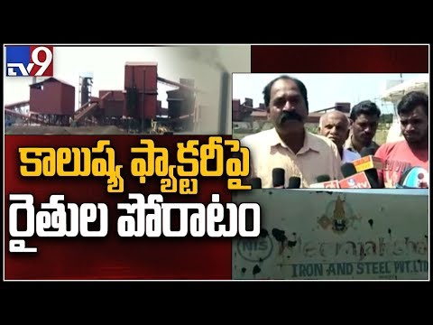Kurnool faces heavy pollution due to chemical factories - TV9