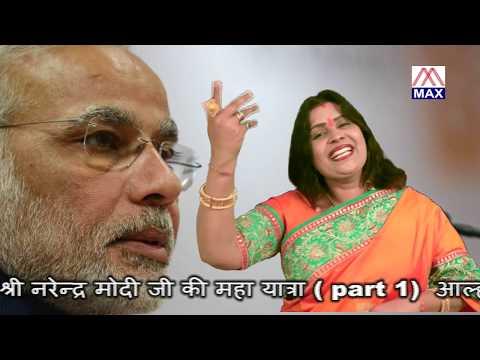 Aalha Bharat Ke Sapoot Shri Narendar Modi Ji Ki Mahan Vijay Yatra Part-1 Sung By Sanjo Baghel,