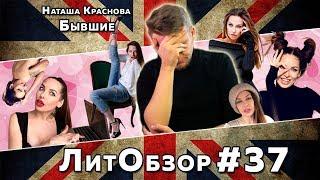 БЫВШИЕ (Наталья Краснова) ЛитОбзор #37