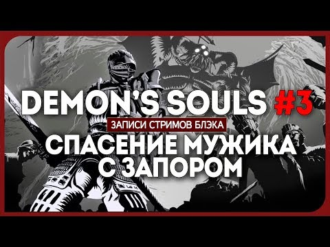DEMON'S SOULS [PS3] #3