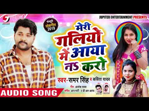 मेरी गलियों में आया नs करो - #Samar Singh , #Kavita Yadav - Meri Galiyo Me Aaya Na - Bhojpuri Song