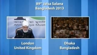 Love of Khilafat - Jalsa Salana Bangladesh 2013 - Islam Ahmadiyya (Urdu)