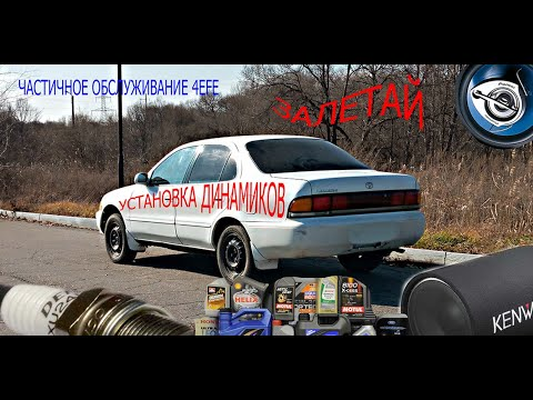 Небольшое ТО Toyota Sprinter 4EFE #тачкадлядуши