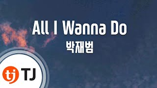 [TJ노래방] All I Wanna Do(K) - 박재범(Jay Park) / TJ Karaoke