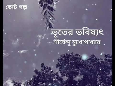 Download ভূতের ভবিষ্যৎ। শীর্ষেন্দু মুখোপাধ্যায়। বাংলা অডিও বুক। Vuter Vobisshot। Bangla Audio Book।