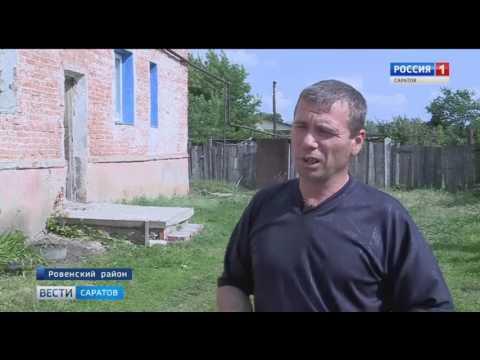 Почему семьи с детьми в Ровенском районе оказались брошенными на выживание?