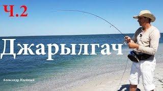 Рыбалка на Черном море с берега на спиннинг