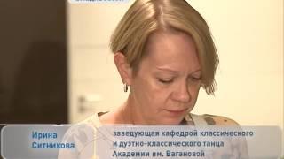Николай Цискаридзе во Владивостоке выбирает талантливых учеников