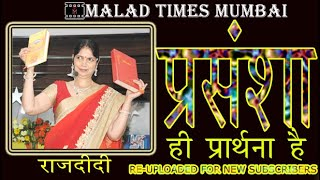 प्रसंशा...प्रसंशा ही प्रार्थना है...राज दीदी.. Recommendation...  #MaladTimes-Mumbai