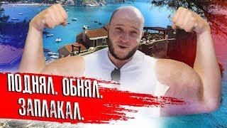 Руки-Базуки💪. Антон Бритва🚤 Яхтинг в Черногории на День Рождения   Влог Антона Бритвы   16 серия