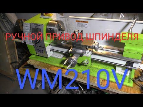 Ручной привод. токарный станок Wm210v.