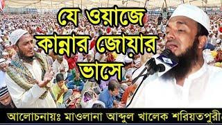 Download Video Abdul Khalek Soriotpuri 2018  আব্দুল খালেক শরিয়তপুরী যে ওয়াজে কান্নার জোয়ার ভাসে MP3 3GP MP4