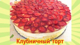 Творожный торт с клубникой и Желе без выпечки. Торт желе с ягодами и творогом