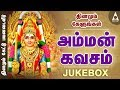 Download Amman Kavasam - Tamil Devotional Divine Songs MP3 song and Music Video