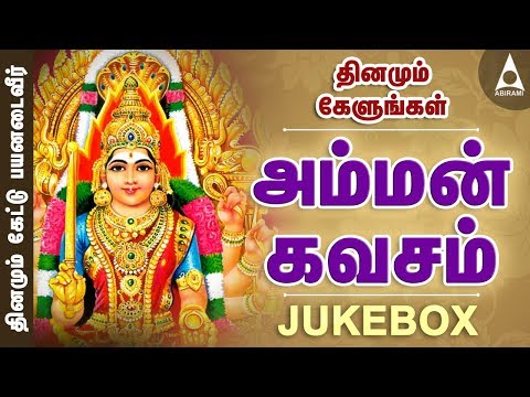 Amman Kavasam - Tamil Devotional Divine Songs