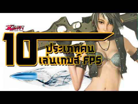 [Dx]: Xshot - 10 ประเภทคนเล่นเกมส์ FPS