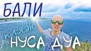 видео 10 лучших курортов на Бали / Индонезия