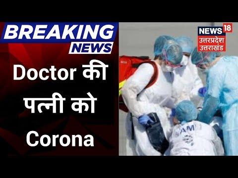Jhansi से खबर, Medical College के Doctor की पत्नी को Corona, Doctor का सैंपल भी भेजा टेस्ट के लिए