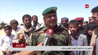 تشيع عدد من شهداء الجيش الوطني في مأرب    | تقرير رشاد النواري