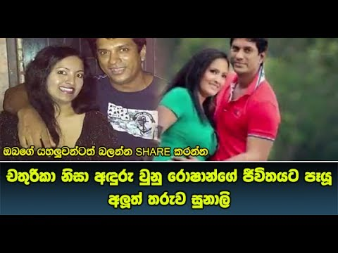 Roshan Pilapitiya's new girlfriend Sonali Rathnayaka