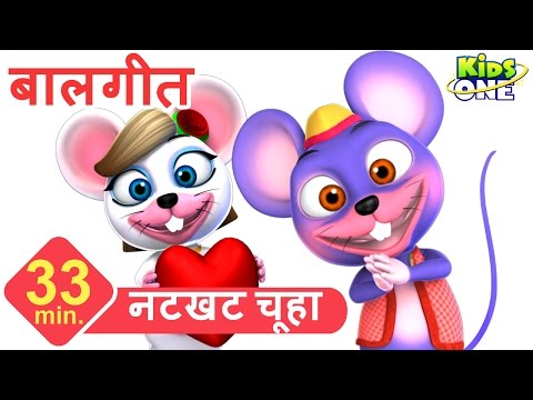 नटखट चूहा | Hindi Balgeet | Natkhat Chuha Story | Hindi Rhymes for Children - KidsOneHindi