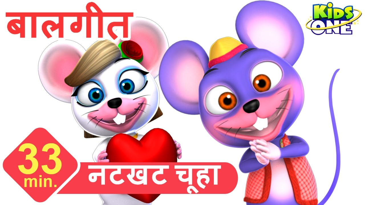 Download नटखट चूहा   Hindi Balgeet   Natkhat Chuha Story   Hindi Rhymes for Children - KidsOneHindi