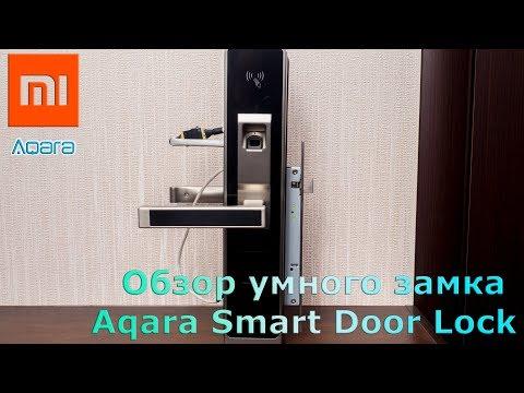 Обзор умного замка Aqara ZigBee Smart Door Lock ZNMS11LM