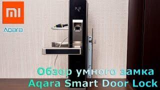 Обзор умного замка Aqara ZigBee Smart Door Lock