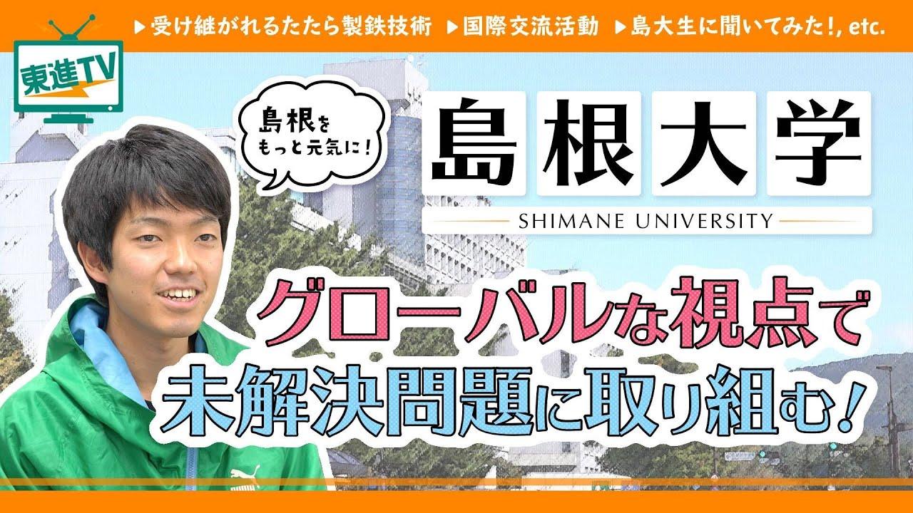 【島根大学】世界TOPクラスの研究とは!?|一味違う国際交流!!