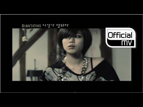 (+) 01. Time, Please Stop 시간아 멈춰라_Davichi