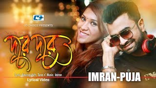 Dure Dure   Imran   Puja   Official New Lyrical Video   Bangla Hits Song